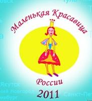 Маленькая красавица России