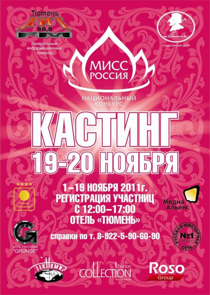 Кастинг на конкурс Мисс Россия 2012, Тюмень