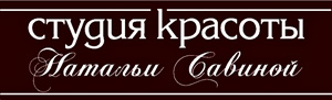 Студия красоты Натальи Савиной, Тюмень