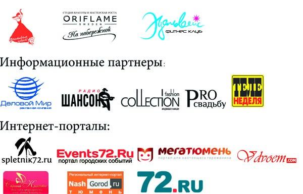 Партнеры Фестиваля невест