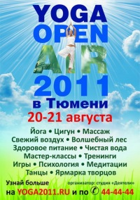 Фестиваль саморазвития Yoga open air 2011 Тюмень