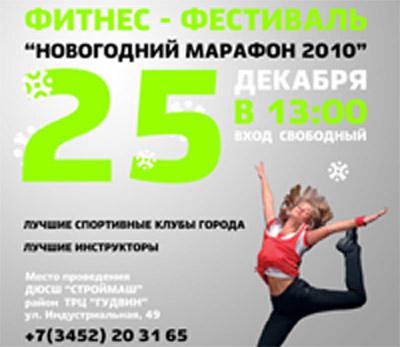 Новогодний фитнес-марафон Тюмень
