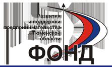 Фонд развития и поддержки предпринимательства Тюменской области
