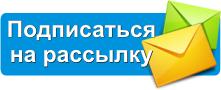 podpiska.png.pagespeed.ce.z1jdbeXtCb