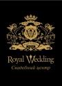 Royal Wedding - свадебный центр