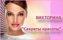 Викторина СЕКРЕТЫ КРАСОТЫ!