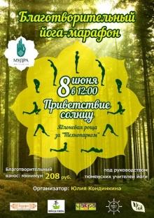 Благотворительный ЙОГА-МАРАФОН-2014