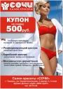 Купон на скидку 500 рублей!