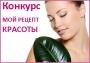Конкурс МОЙ РЕЦЕПТ КРАСОТЫ