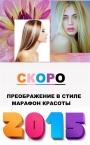 Весеннее пробуждение с Марафоном ПРЕОБРАЖЕНИЕ В СТИЛЕ...- 2015