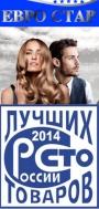 ЕВРО СТАР – Лауреат конкурса 100 ЛУЧШИХ ТОВАРОВ РОССИИ-2014