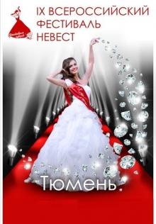 В Тюмени стартовал Фестиваль Невест НА КРЫЛЬЯХ АНГЕЛОВ ЛЮБВИ...