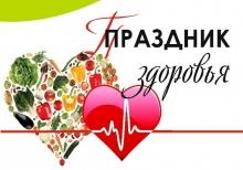 Тюменцев приглашают на праздник здоровья