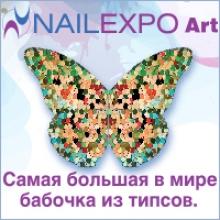 NAILEXPO Art:  впишите свое имя в историю nail-индустрии