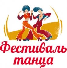 Всероссийский танцевальный фестиваль ТАЛАНТЫ РОССИИ