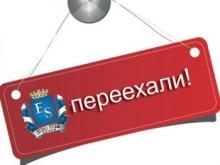 ЕВРО СТАР приглашает по новому адресу