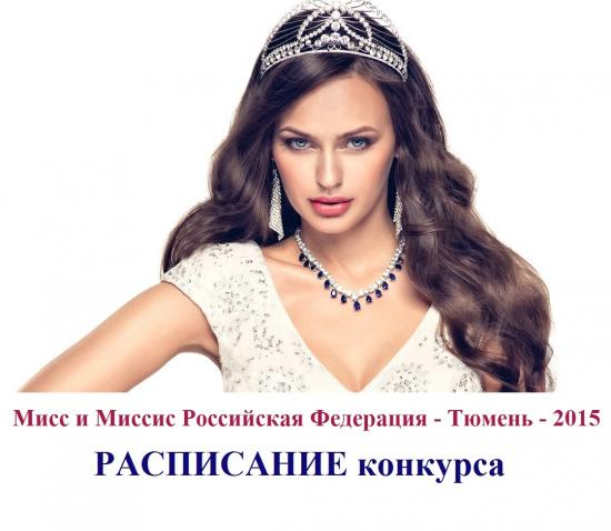 Мисс и Миссис Российская Федерация - Тюмень - 2015